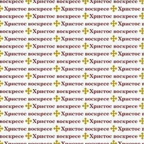 Russian Pascha in Maroon