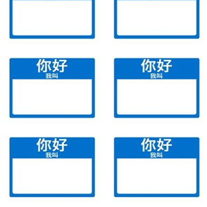 Cut-and-sew Chinese 'hello my name is' nametags in blue