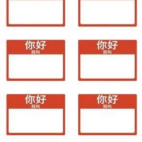 Cut-and-sew Chinese 'hello my name is' nametags in red