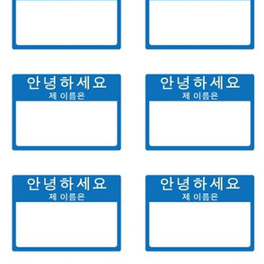 Cut-and-sew Korean 'hello my name is' nametags in blue