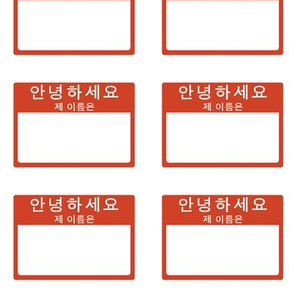 Cut-and-sew Korean 'hello my name is' nametags in red