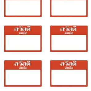 Cut-and-sew Thai 'hello my name is' nametags in red