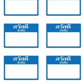 Cut-and-sew Thai 'hello my name is' nametags in blue