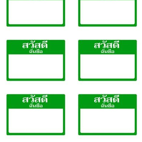 Cut-and-sew Thai 'hello my name is' nametags in green