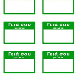 Cut-and-sew Greek 'hello my name is' nametags in green