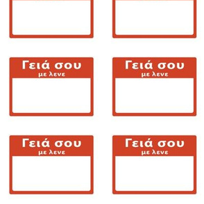Cut-and-sew Greek 'hello my name is' nametags in red