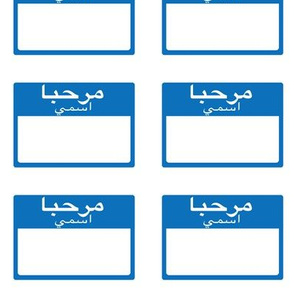 Cut-and-sew Arabic 'hello my name is' nametags in blue