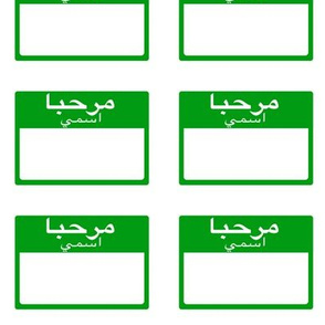 Cut-and-sew Arabic 'hello my name is' nametags in green