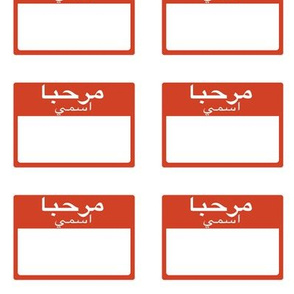 Cut-and-sew Arabic 'hello my name is' nametags in red