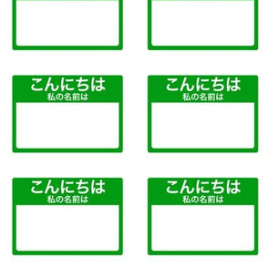 Cut-and-sew Japanese 'hello my name is' nametags in green