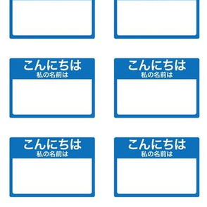 Cut-and-sew Japanese 'hello my name is' nametags in blue