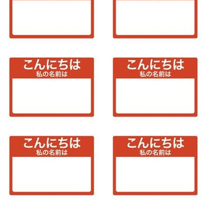 Cut-and-sew Japanese 'hello my name is' nametags in red