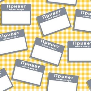 Scattered Russian 'hello my name is' nametags - grey on yellow gingham