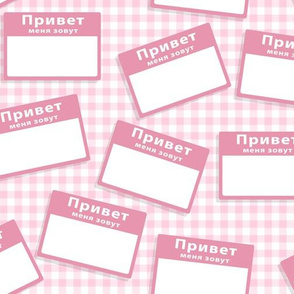 Scattered Russian 'hello my name is' nametags - light pink on baby pinkgingham