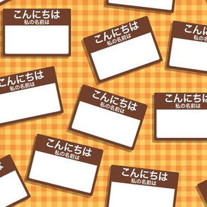 Scattered Japanese 'hello my name is' nametags - brown on yellow/orange gingham