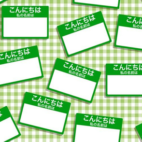 Scattered Japanese 'hello my name is' nametags - green on gingham
