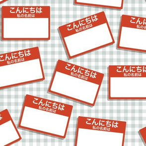Scattered Japanese 'hello my name is' nametags - red on grey gingham