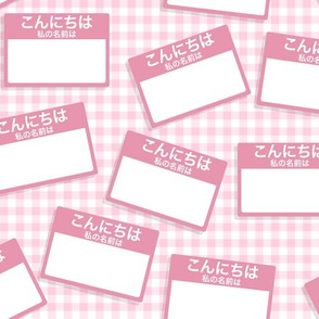 Scattered Japanese 'hello my name is' nametags - light pink on baby pink gingham