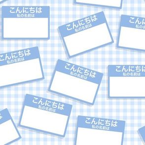Scattered Japanese 'hello my name is' nametags - light blue on baby blue gingham