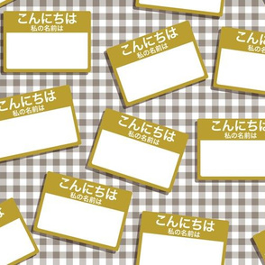 Scattered Japanese 'hello my name is' nametags - mustard on grey gingham