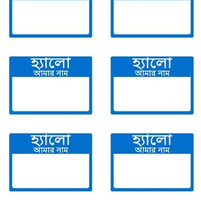 Cut-and-sew Bengali 'hello my name is' nametags in blue