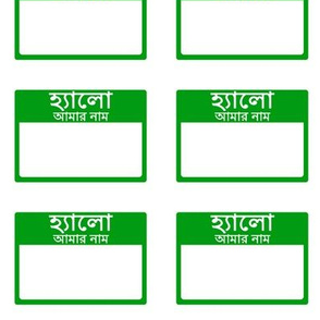 Cut-and-sew Bengali 'hello my name is' nametags in green