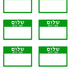 Cut-and-sew Hebrew 'hello my name is' nametags in green