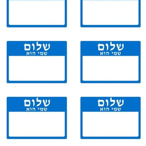 Cut-and-sew Hebrew 'hello my name is' nametags in blue