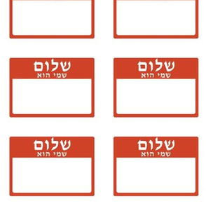 Cut-and-sew Hebrew 'hello my name is' nametags in red