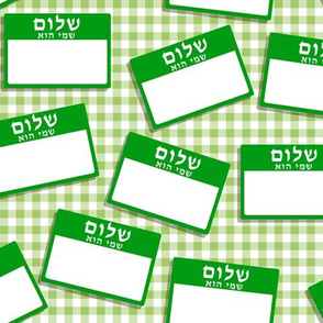 Scattered Hebrew 'hello my name is' nametags -  green on gingham