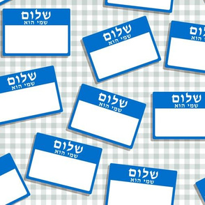 Scattered Hebrew 'hello my name is' nametags - blue on grey gingham