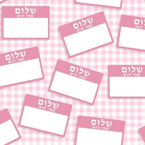 Scattered Hebrew 'hello my name is' nametags - light pink on baby pink gingham