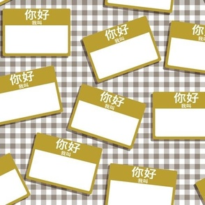Scattered Chinese 'hello my name is' nametags - bronze on grey gingham