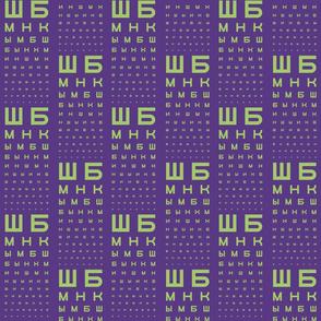 Standard size Cyrillic eye chart, purple and green