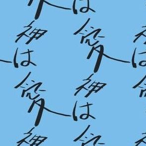 Japanese (日本語)Kami wa ai (god is love) black on sky-blue