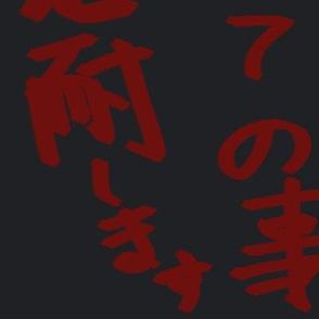 Japan (日本語)Ai wa subete no koto o nintai shimasu red on dark gray