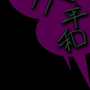 Japan (日本語) Ai(love) yorokobi(joy) heiwa(peace) shinri(truth) green on purple on black