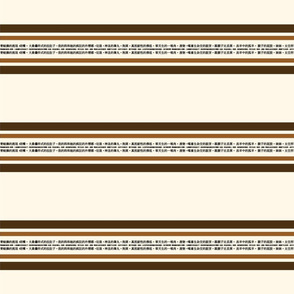 Serenity Stripe (Chinese curses)