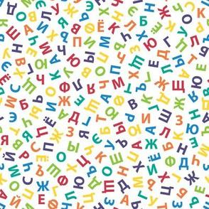ditsy Cyrillic alphabet in rainbow on white