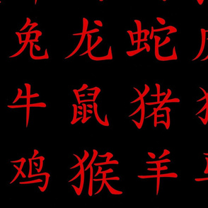 Chinese Zodiac Characters- black red-Large