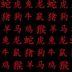 Chinese Zodiac Characters-black red-Medium