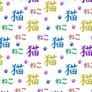Neko - Cat written in colourful kanji and hiragana